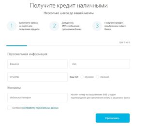 Кредит в банке Открытие